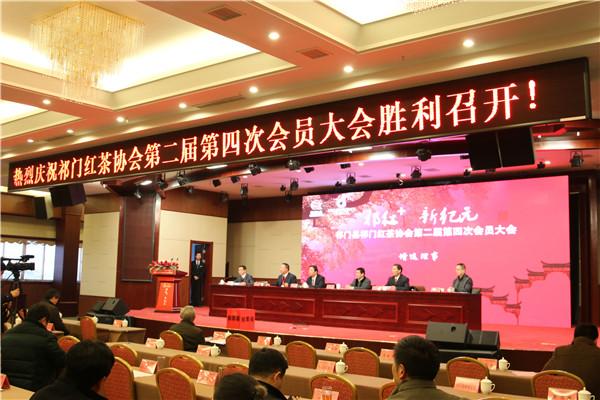 祁门县祁门红茶协会第二届四次会员大会胜利召开